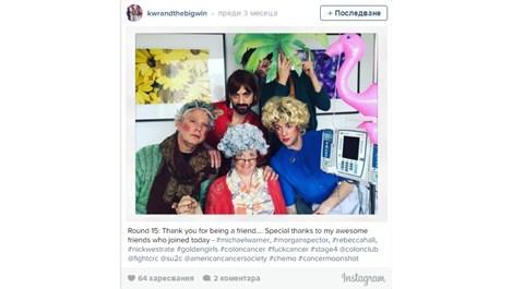 Болна от рак актриса направи химиотерапията забавна (Снимки)