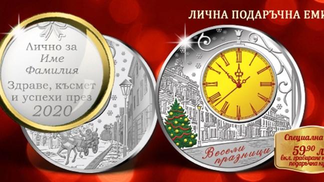 Красиви парички за Коледа и Нова година от Българска монетна къща