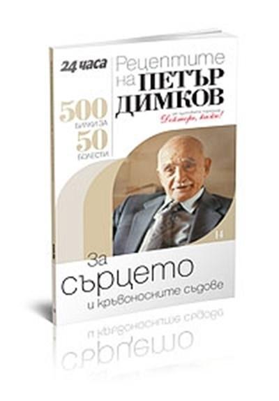 Петър Димков за ниското кръвно - 24Zdrave.bg