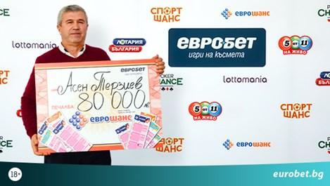 """Късметлия спечели 80 000 лева от играта """"Еврошанс"""""""