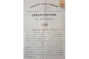 Свидетелството на Христо Лозев от българското училище в Одрин - оригиналът е в архива на историка Христо Манов.