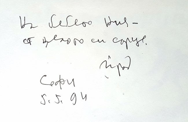 Обречена е да чете. Йордан Радичков й дава автограф по молба на баща й, а тя сама  открива магията на творчеството муц