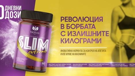 Българска компания представи най-мощния си продукт за отслабване