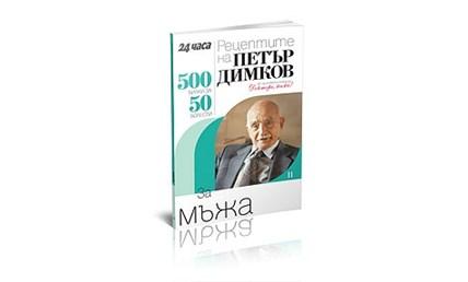Петър Димков за самовнушението