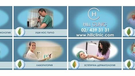 За 10 години Хил клиник стана болница на бъдещето