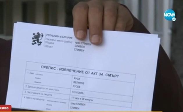Фелшерът от Спешното подписал, че живият в Сливен е мъртъв
