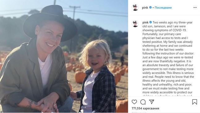Певицата Пинк и тригодишният й син са заразени с коронавируса