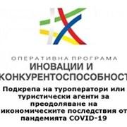 Министерството на туризма публикува документи за кандидатстване за помощта за туроператори