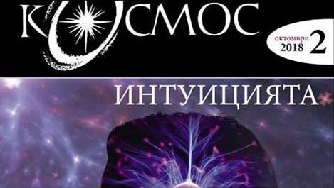 """От събота на пазара е вторият брой на обновеното списание """"Космос"""""""