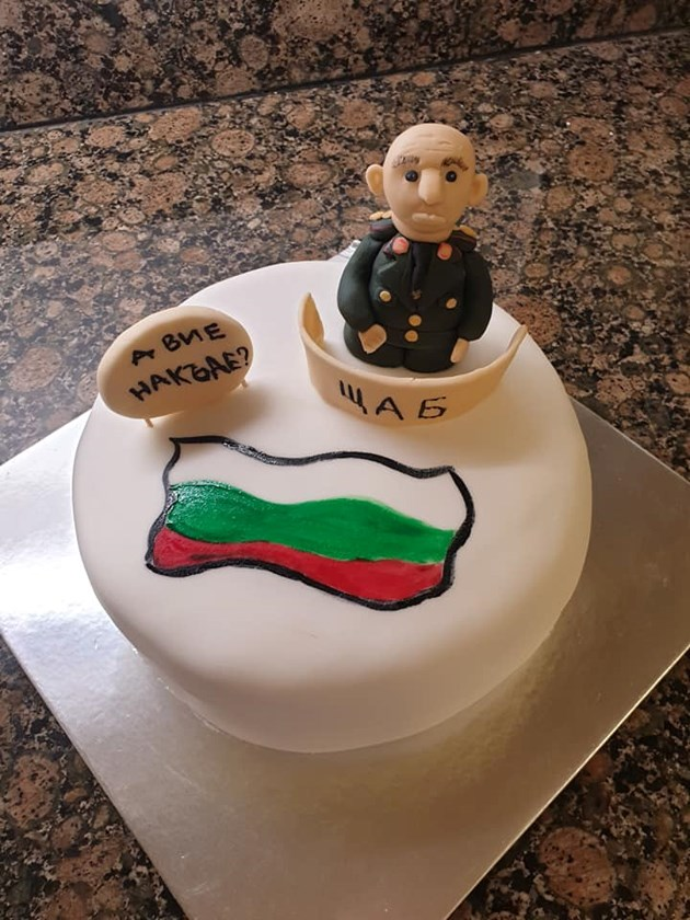 Мутафчийски стана на торта