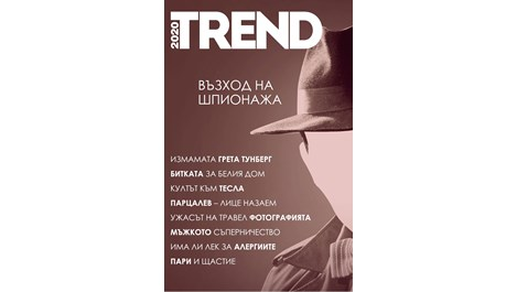 Излезе новият брой на списание TREND