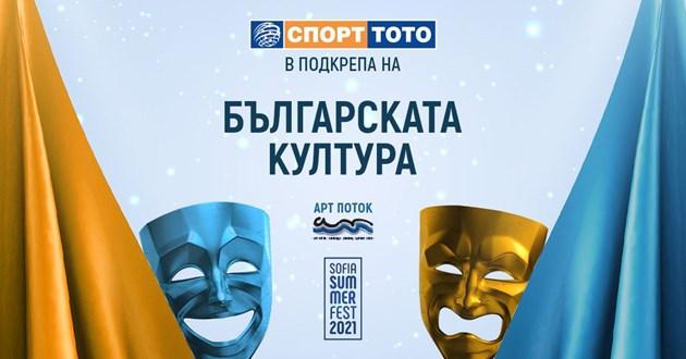 Артистичното фестивално лято на 2021