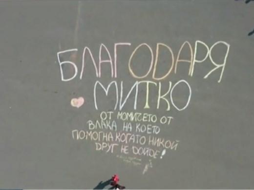 Необикновен надпис и голямо сърце на Казиното в Бургас трогнаха стотици