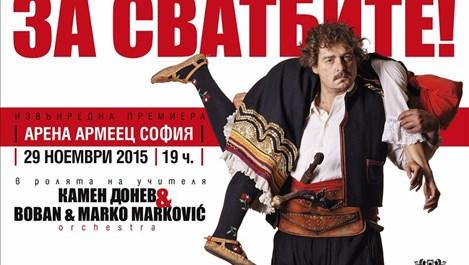 """Камен Донев разпродаде """"Арена Армеец"""", ще играе там пак през май"""