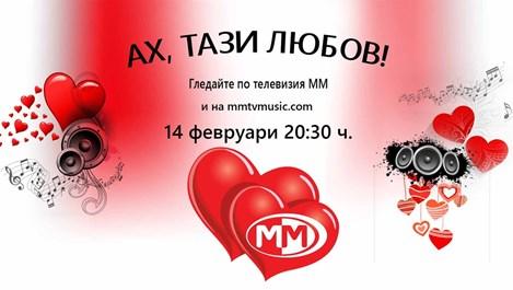 Гледайте тази вечер по телевизия ММ топ 5  песни за любовта на известни българи