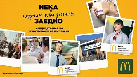 """Над 1000 млади българи избраха да работят в """"Макдоналдс"""" и имат най-малко 10 причини за това"""