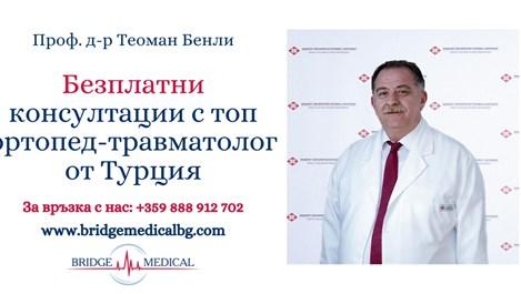 Безплатни консултации с топ ортопед-травматолог