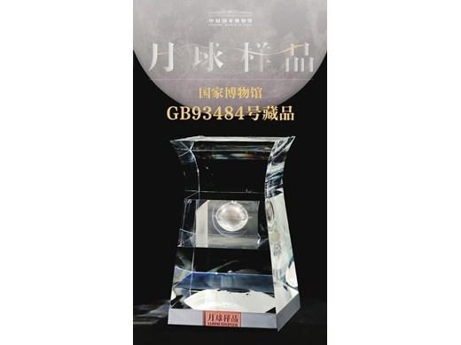 Националният музей на Китай ще изложи проби от Луната
