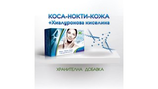 Витамини за здрава коса