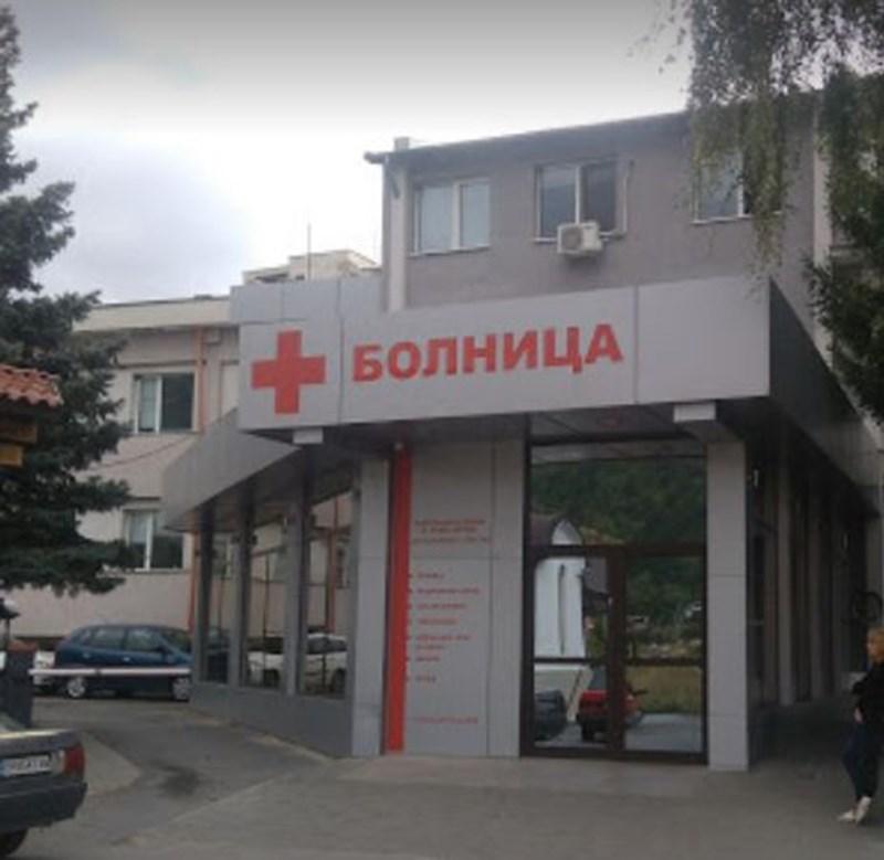 """Многопрофилната болница за активно лечение """"Свети Иван Рилски"""" в Дупница."""