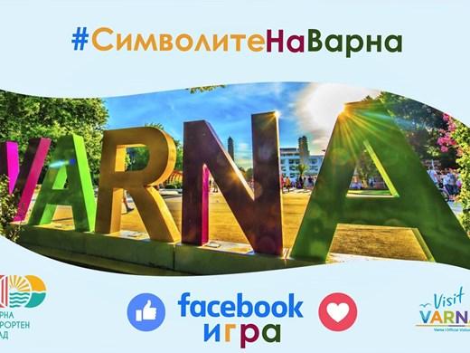 """Стартира онлайн игра """"Символите на Варна"""""""