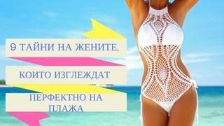 9 тайни на жените, които изглеждат перфектно на плажа