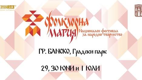 """Нов национален фестивал за народно творчество """"Фолклорна магия"""""""