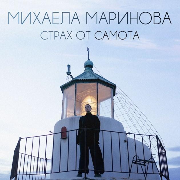 Михаела Маринова с емоционален авторски дебют
