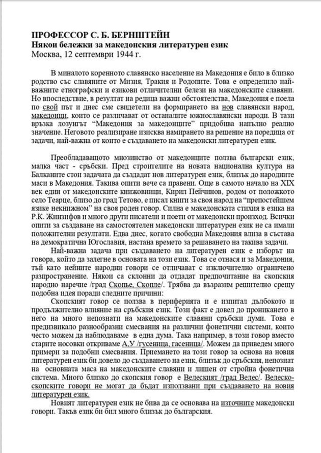 Македонският език обявен с указ през 1944 г. по идея на СССР и US разузнаването (Документи)