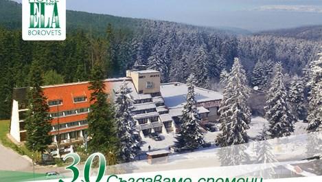 """Вълшебна Коледна ваканция в хотел """"Ела"""", Боровец"""