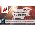 A1 има най-бързата 5G мрежа в България според Ookla