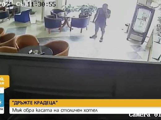 Мъж обра касата на столичен хотел