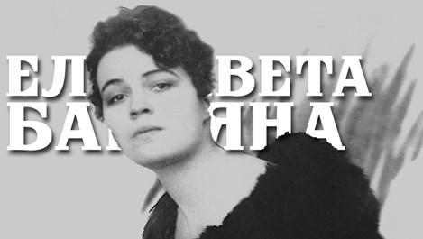 Синът на Багряна разбира, че тя му е майка, когато е на 16 години