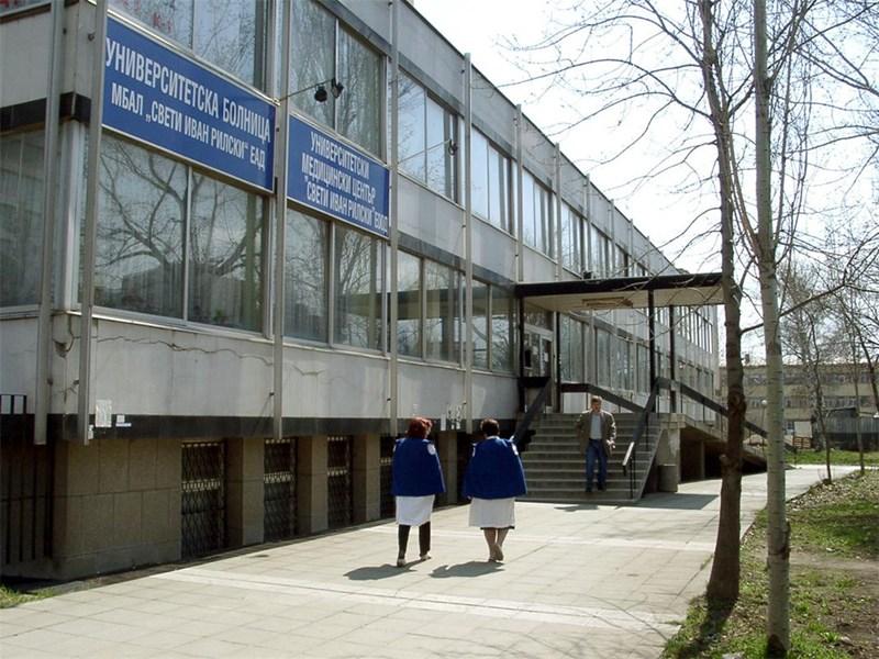 "Болница ""Св. Иван Рилски"" Снимка Парсех Шубаралян"