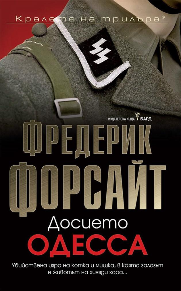 Смърт на нацизма!