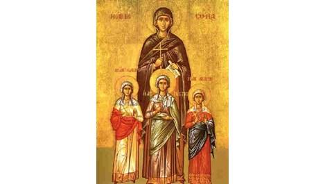 Почитаме светите мъченици Вяра, Надежда и Любов и тяхната майка София