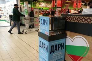 Кутиите, в които се събират дарения за кампании за лечение на DMS, вече са поставени във всеки хипермаркет и ще останат до 9 май.