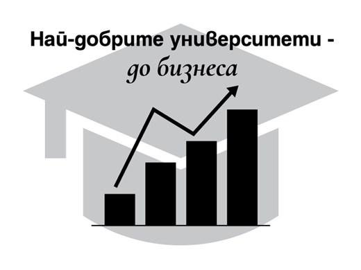 """""""24 часа дебати"""": Как висшите училища и бизнесът да са си взаимно полезни"""
