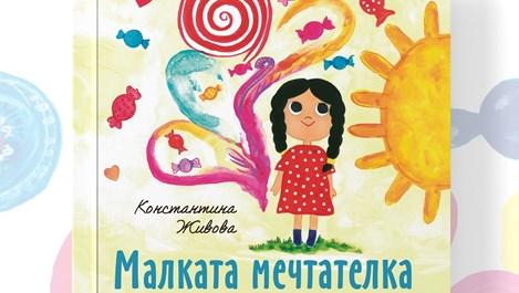 """""""Малката мечтателка"""" мечтае да четем повече книги"""