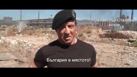 Вижте краткия вариант на клипа на холивудските звезди за България