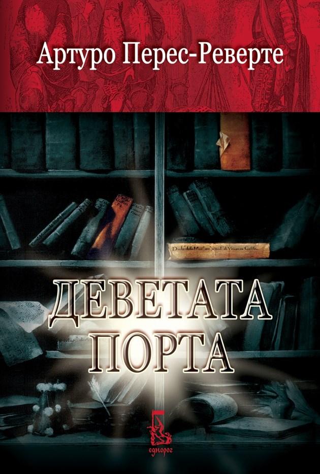 Демонично добър роман