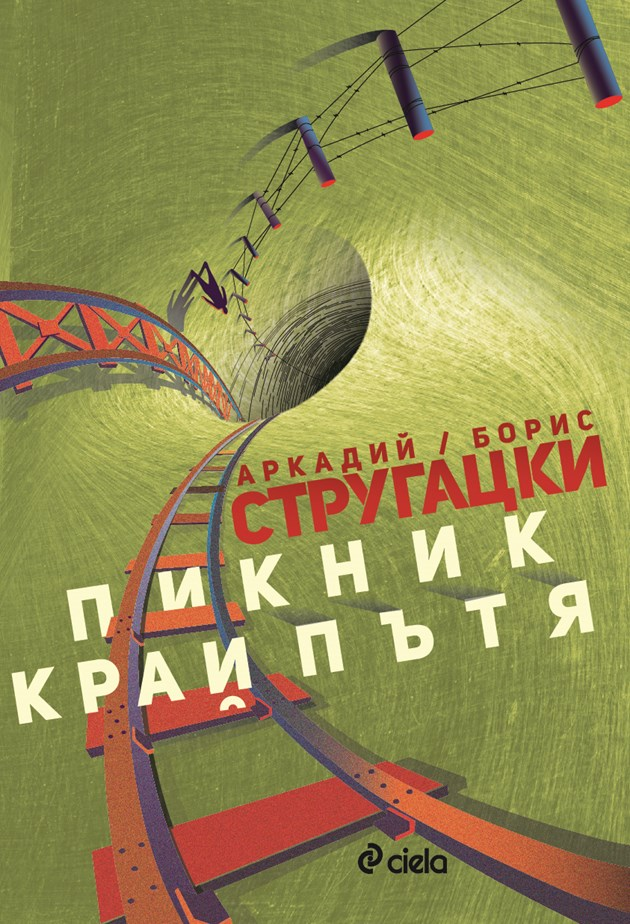 Фантастична руска класика