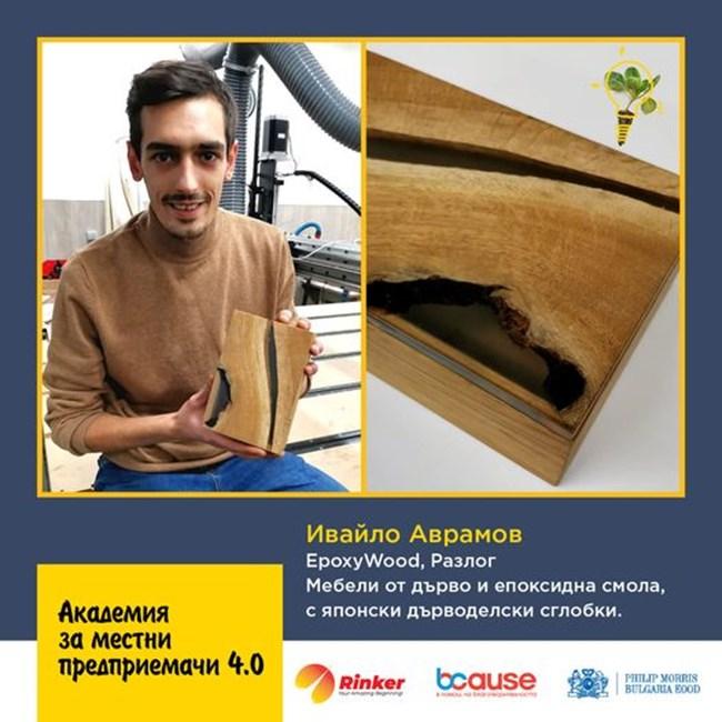 Работилница за мебели от дърво и епоксидна смола EpoxyWood
