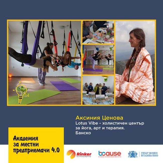 Lotus Vibe - йога и арт терапия студио в Банско