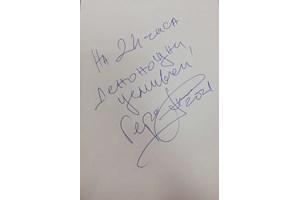 """Автографът, който актьорът даде  за """"24 часа"""".  СНИМКА: ВЕЛИСЛАВ НИКОЛОВ"""