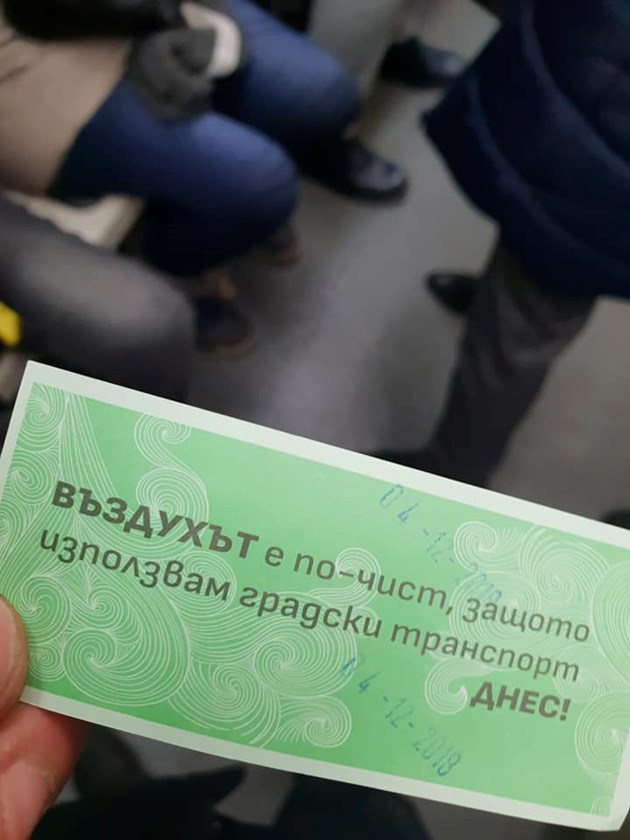 Зелен билет в София днес