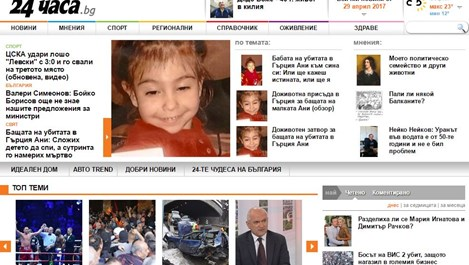 Над 50 медии подкрепиха 24chasa.bg - цитиране с активен линк към източника