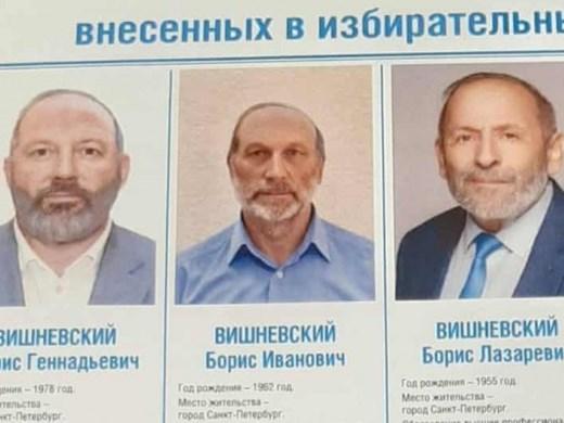 Руският опозиционен кандидат Борис Вишневски загуби на изборите с двама негови двойници