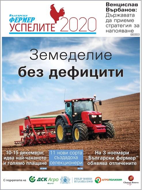 """""""Български фермер - Успелите 2020"""" - изтегли от тук специалното приложение"""