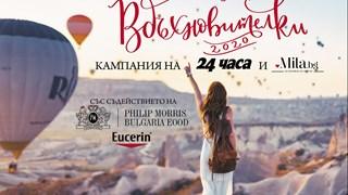 Кои са най-вдъхновяващите жени в България
